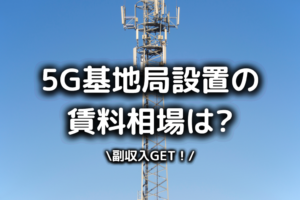 5Gの基地局の賃料