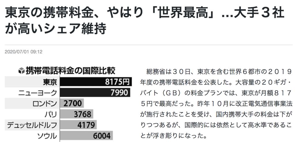 読売新聞オンラインの写真