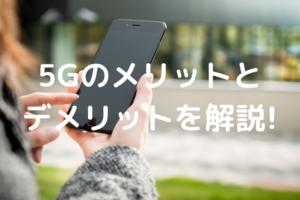 5Gのメリットの写真