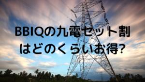 BBIQの九電セット割の写真