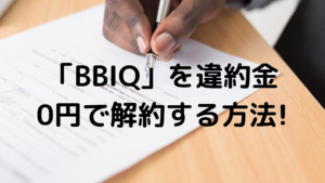 BBIQの解約金の写真