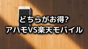 アハモVS楽天モバイルの写真