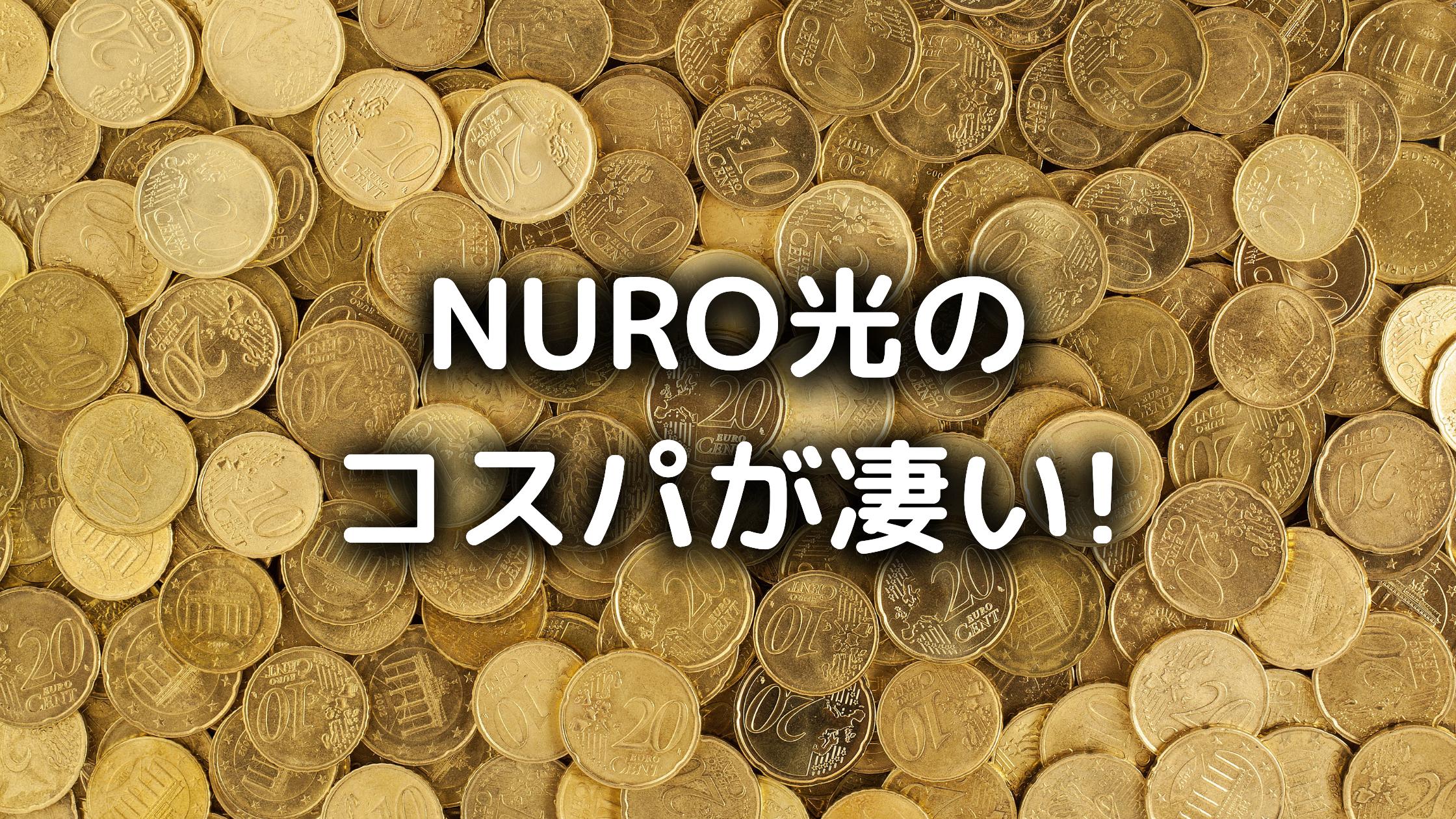 NURO光の料金の写真