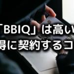 BBIQの料金の写真