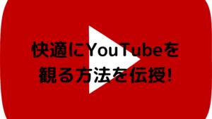 YouTubeの写真