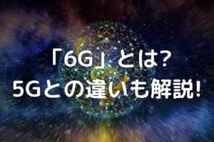 6Gの写真