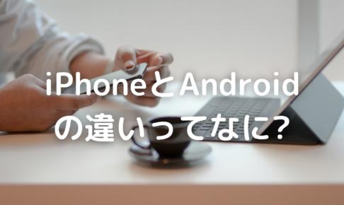 iPhoneとAndroidの写真