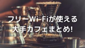 フリーWi-Fiカフェの写真