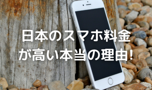 日本のスマホ料金が高い写真