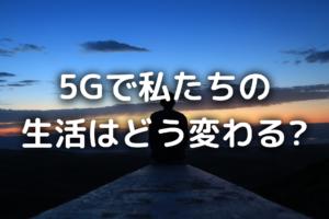 5Gで生活が変わる写真