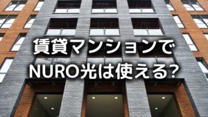 賃貸マンションでNUROの写真