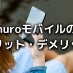 nuroモバイルの写真