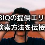 BBIQのエリア検索の写真