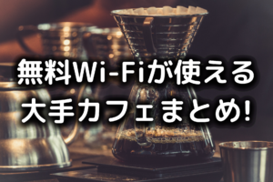 無料Wi-Fiのカフェ