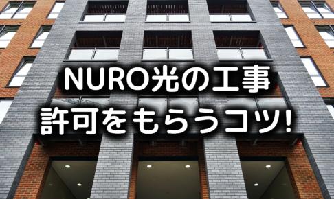 NURO光の工事