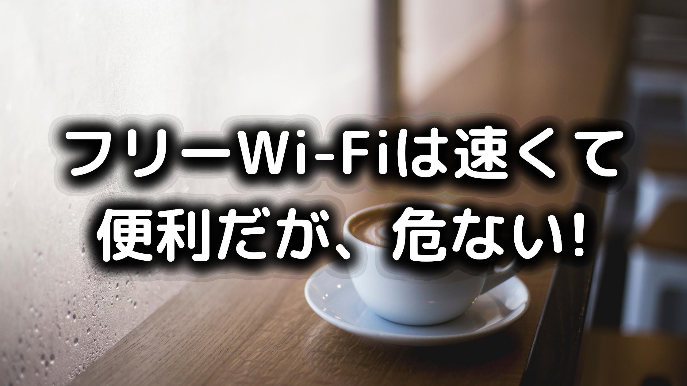 フリーWi-Fiが速い