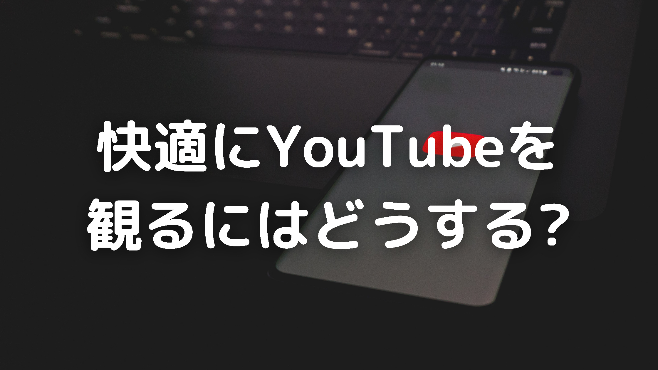 YouTubeに最適な光回線