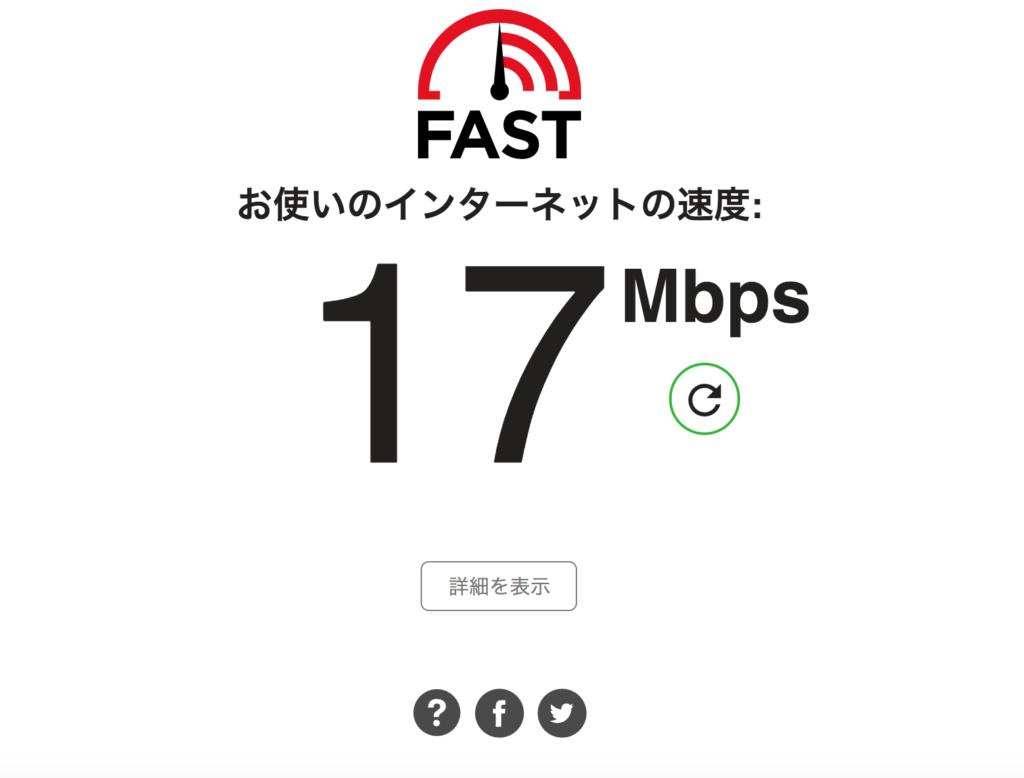 インターネット速度測定テストの写真