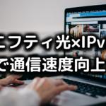 ニフティ光とIPv6