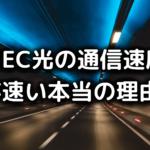 MEC光の通信速度