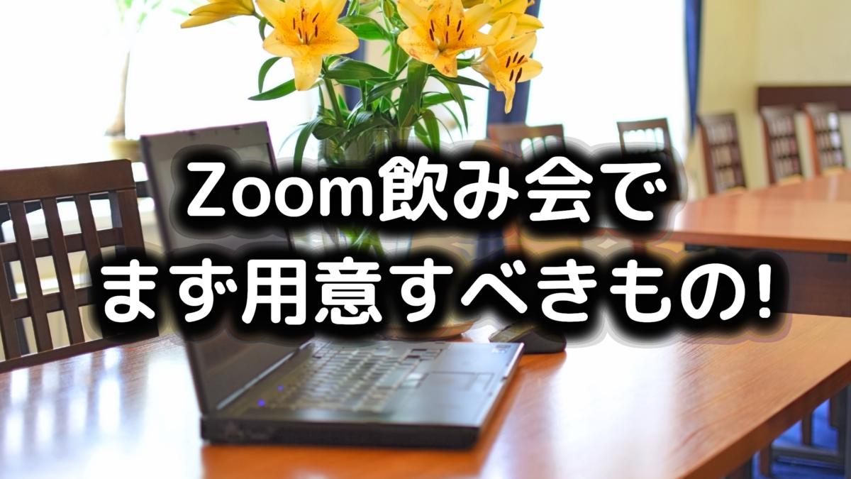 Zoomでオンライン飲み