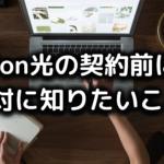 Fon光の口コミ・評判