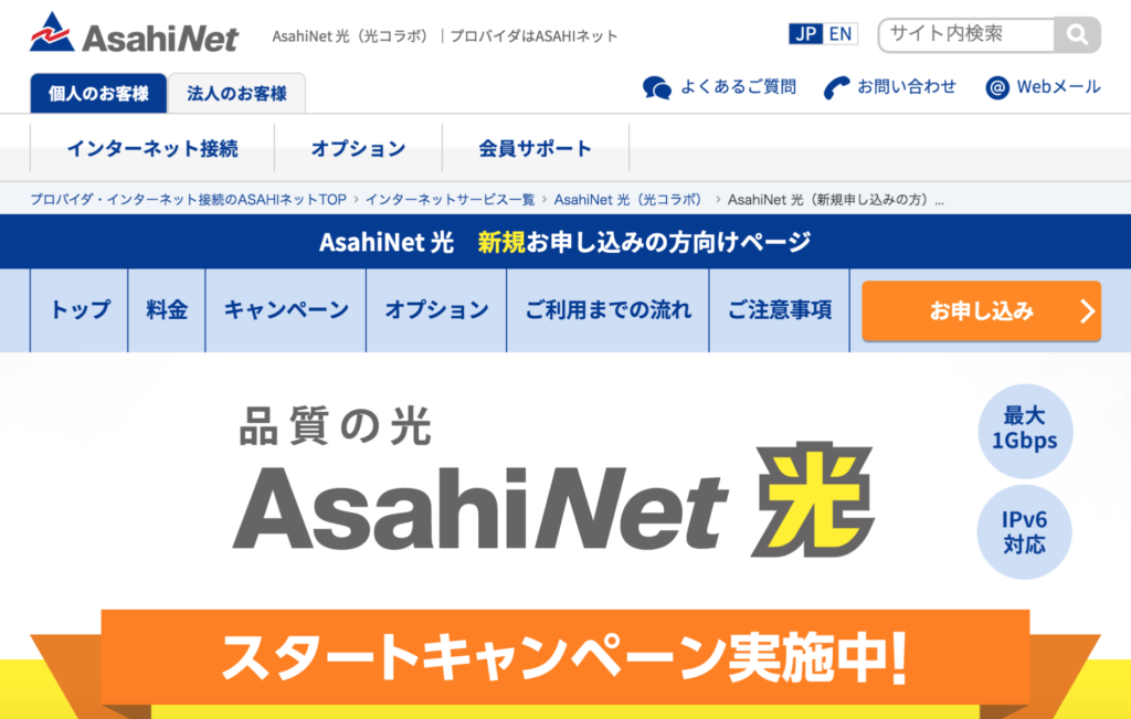 Asahiネット光の写真