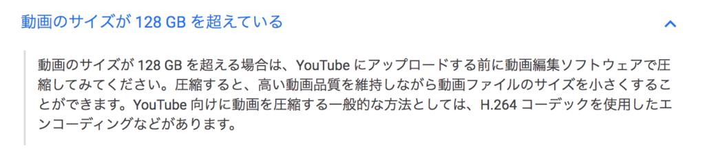 YouTubeアップロードできない