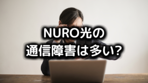 NURO光の障害は多い