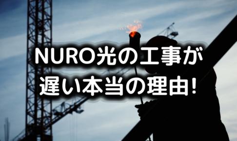 NURO光の工事が遅い理由