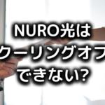 NURO光はクーリングオフできない