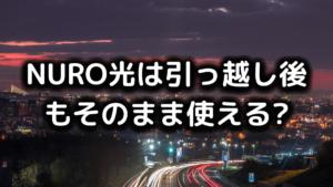 NURO光の引っ越し時の違約金