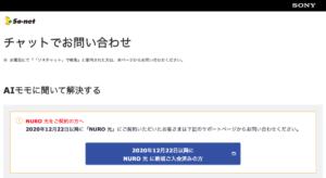 NURO光のチャットサポート