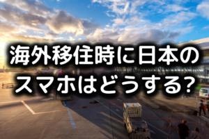 海外移住時の日本のスマホ